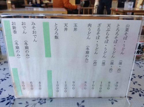 20131130_亀谷-002