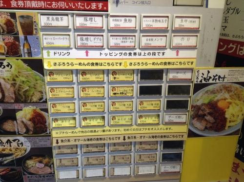 20121214_らーめん郎郎郎町田店-001