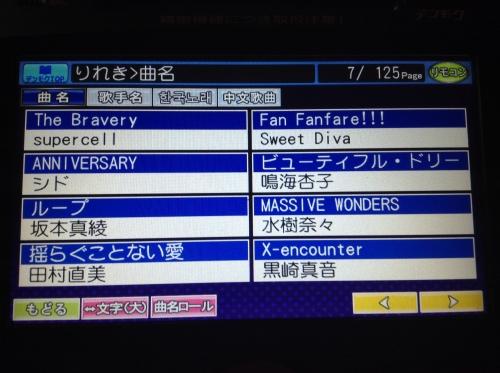 20131219_カラオケ-002