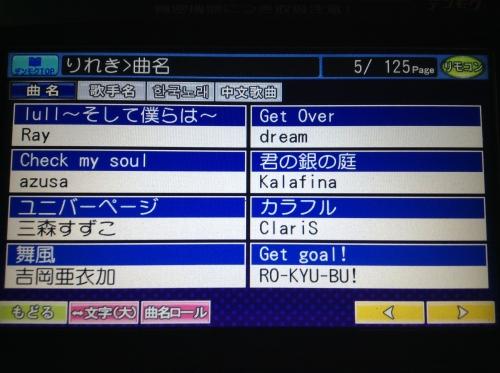 20131219_カラオケ-004