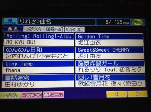 20131219_カラオケ-003