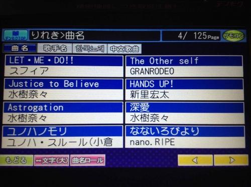 20131219_カラオケ-005