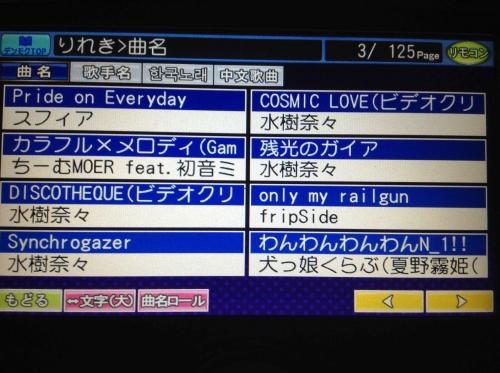 20131219_カラオケ-006
