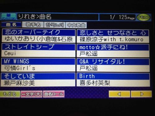 20131219_カラオケ-008