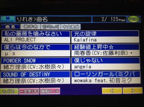20131219_カラオケ-007