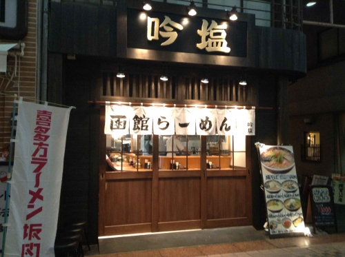 20131222_函館らーめん吟塩-002