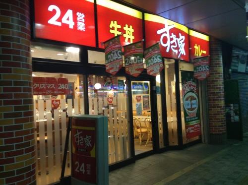 20131225_すき家淵野辺北口店-001