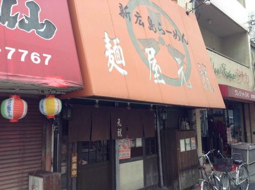 20131227_新広島らーめん麺屋元就-001