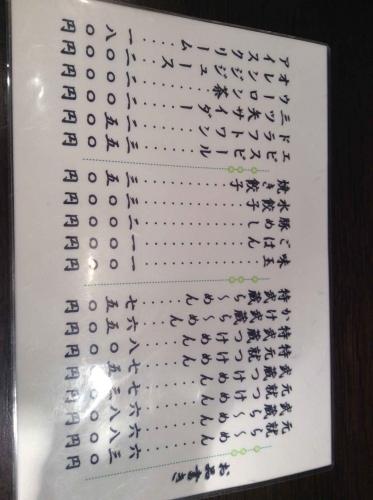 20131227_新広島らーめん麺屋元就-002
