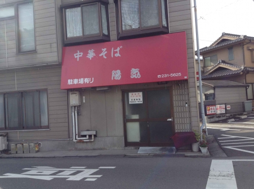 20131227_中華そば陽気-001