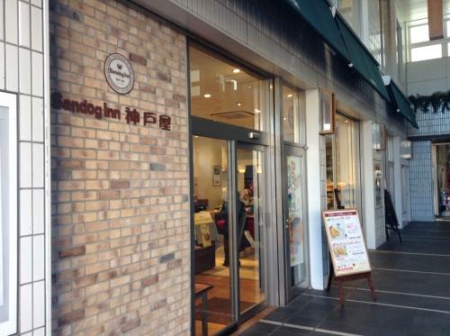 20131228_SandogInn神戸屋-003