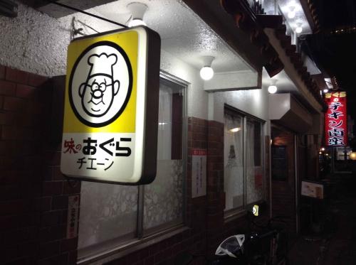 20131230_味のおぐら-001