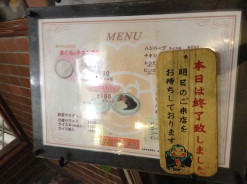 20131230_味のおぐら-002