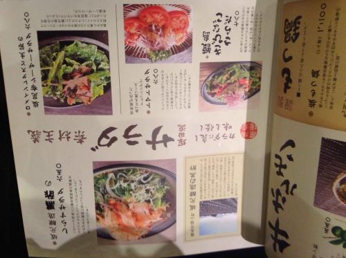 20131231_塚田農場霧島国分本店-018