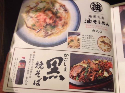 20131231_塚田農場霧島国分本店-029