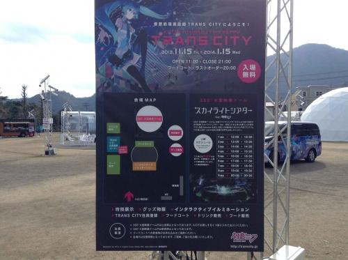 20131230_別府TransCityFeatHatsuneMiku-003