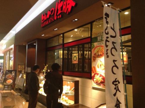 20140101_とんかつ浜勝イオンモール都城駅前店-001