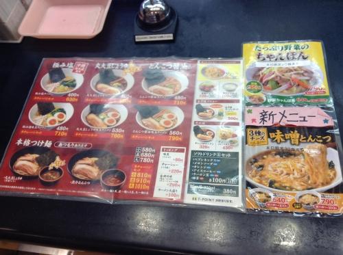 20140101_横浜八景楼都城イオンFS店-003