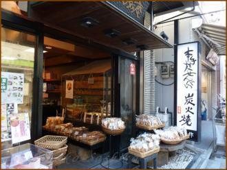 20130222 お煎餅 飯田橋まで