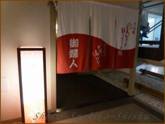 20130227 お風呂 湯西川
