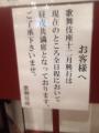 来月の歌舞伎座、チケ瞬殺だった模様です。