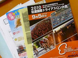20100803 014-w320