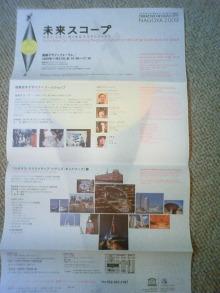 原田さとみ オフィシャルブログ「SATOMI'S BLOG」-200911212150002.jpg