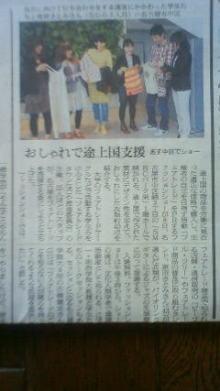 原田さとみ オフィシャルブログ「SATOMI'S BLOG」-201005070813002.jpg