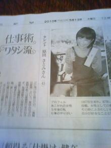 原田さとみ オフィシャルブログ「SATOMI'S BLOG」-201005130855001.jpg
