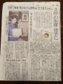 20141010産経新聞大阪本社