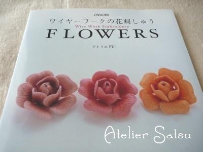 ししゅう花4