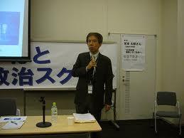 宮本太郎さんスクール