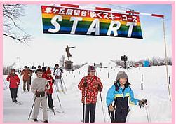 女王の歩くスキー