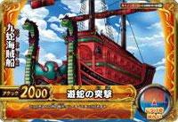 CA008-W 九蛇海賊船