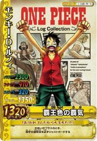 DVD00 ルフィ