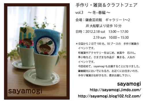 スクリーンショット(2012-02-05 21.53.26)