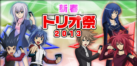 event_trio2013-1[1]