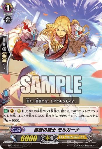 薔薇の騎士_モルガーナ[1]