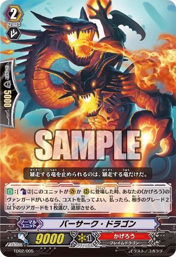 バーサーク・ドラゴン[1]
