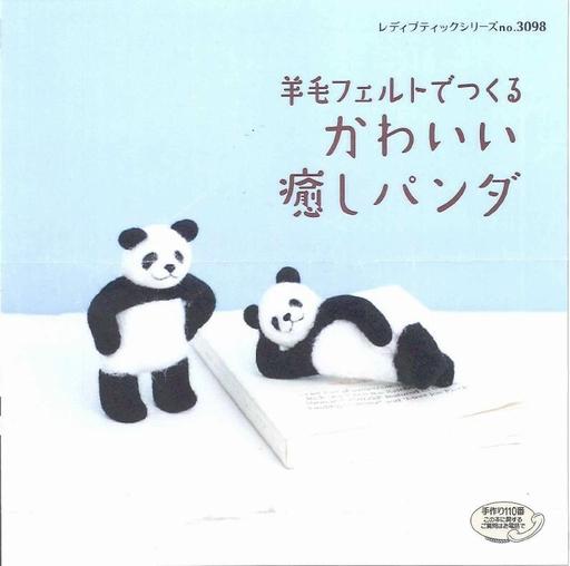 ボツ癒しパンダ表紙512.510