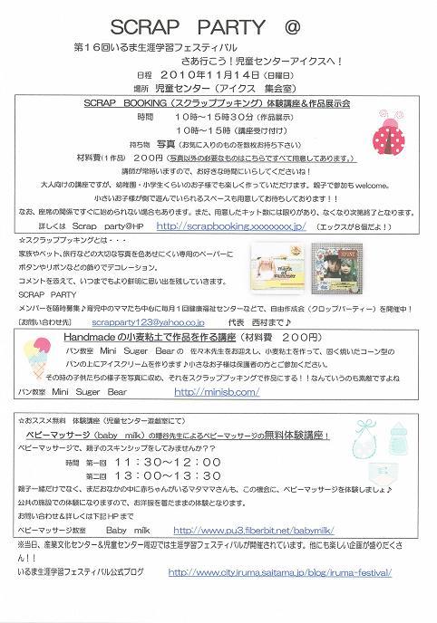 CCF20101022_00003.jpg