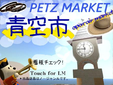 PETZ MARKET