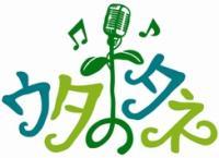 ウタのタネ ロゴ