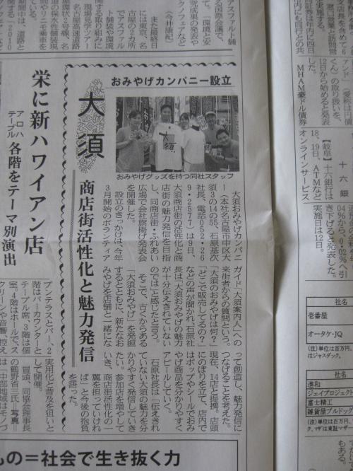 中部経済新聞500