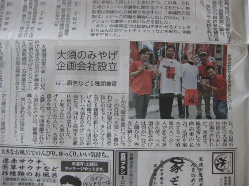 読売新聞500