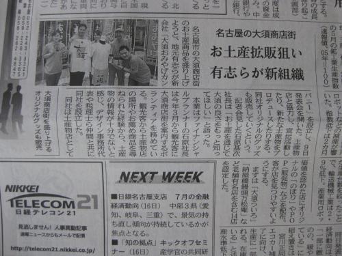 日経新聞500