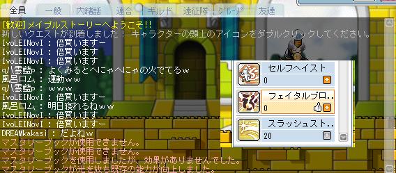 MapleStory 2010-08-17 23-30-08-20
