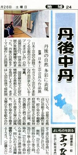 25年10月26日京都新聞