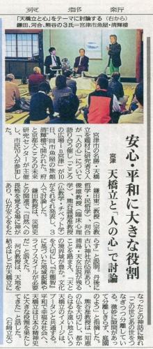 平成25年11月12日京都新聞