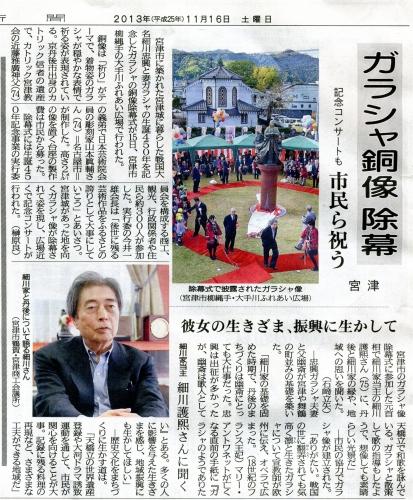 25年11月16日京都新聞